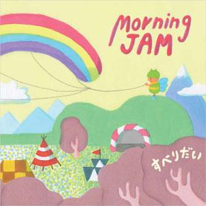 MorningJam/すべりだい2ndAlbum ジャケット画像