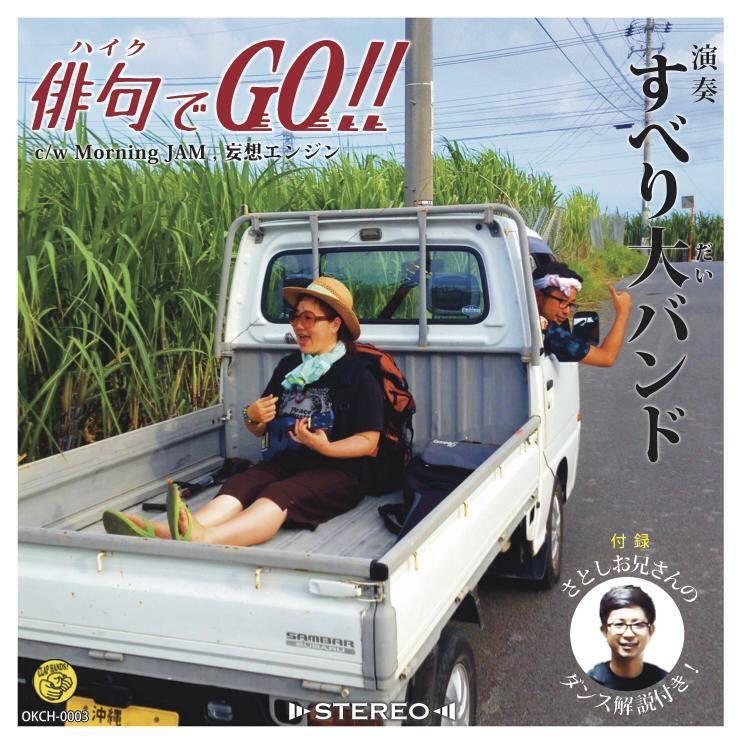 俳句でGO!! CD画像