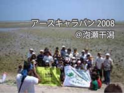 泡瀬干潟2008 画像